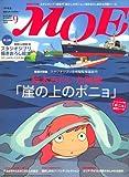 MOE (モエ) 2008年 09月号 [雑誌]