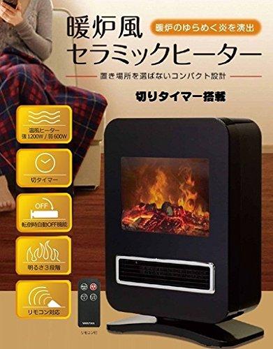【切りタイマー機能 】【リモコン付き 】暖炉風 セラミックヒーター MA-676 セラミックファンヒーター