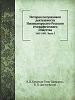 Istoriya Poluvekovoĭ Deyatelnosti Imperatorskogo Russkogo Geograficheskogo Obschestva 1845-1895. Chast 3