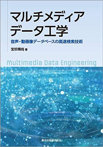 [画像:マルチメディアデータ工学: 音声・動画像データベースの高速検索技術]