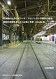 日本国内におけるアート・プロジェクトの現状と展望 ?実践的参加を通しての分析と考察?