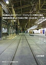 日本国内におけるアート・プロジェクトの現状と展望 -実践的参加を通しての分析と考察-