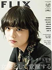 FLIX plus vol.27(フリックスプラス)FLIX2018年10月号増刊