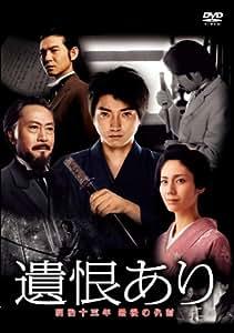遺恨あり 明治十三年 最後の仇討 [DVD]