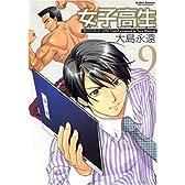 女子高生 9 新装版 (アクションコミックス)