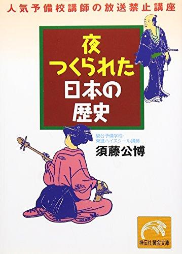 夜つくられた日本の歴史―人気予備校講師の放送禁止講座 (祥伝社黄金文庫)の詳細を見る