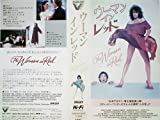 ウーマン・イン・レッド [VHS]