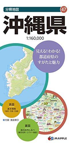 分県地図 沖縄県 (地図 | マップル)