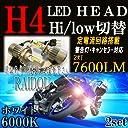 MVアグスタ F3 800 バイク用 H4 Hi/Lo LED ヘッドライト ホワイト 6000k キャンセラー内蔵