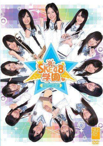 SKE48学園 DVD-BOX III (3枚組)