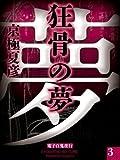 狂骨の夢(3)【電子百鬼夜行】