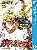 双星の陰陽師 16 (ジャンプコミックスDIGITAL)