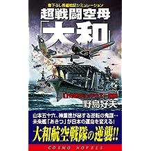 超戦闘空母「大和」(1)灼熱のミッドウエー海戦 (コスモノベルズ)