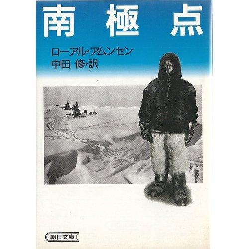 南極点 (朝日文庫)の詳細を見る
