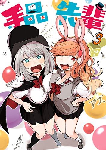 手品先輩(3) (ヤングマガジンコミックス)