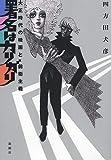 四方田犬彦『署名はカリガリ 大正時代の映画と前衛主義』を読む