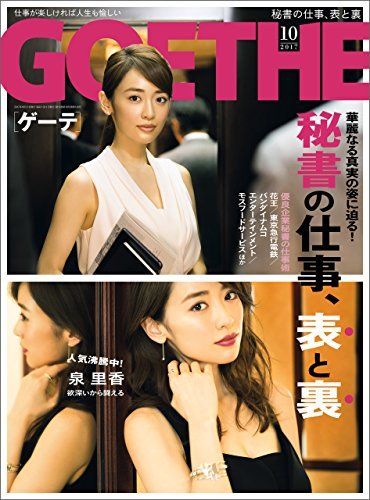 GOETHE[ゲーテ] 2017年10月号[雑誌]