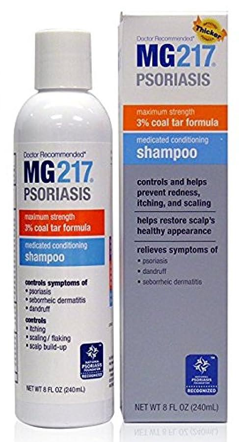 月曜日天窓アンプMG217 シャンプー 240ml  Psoriasis Medicated Conditioning Shampoo 8oz 海外直送品