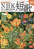 NHK短歌 2021年 10 月号 [雑誌]