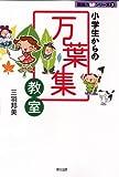小学生からの万葉集教室 (国語力UPシリーズ)