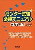 センター試験必勝マニュアル 数学2B 2019年受験用