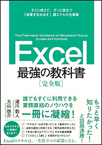 Excel 最強の教科書[完全版]――すぐに使えて、一生役立つ「成果を生み出...