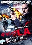 ギャング・イン・L.A. [DVD]
