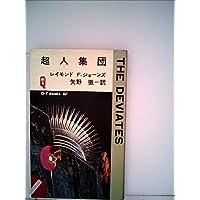 Amazon.co.jp: レイモンド・F・...