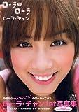ローラ・チャン写真集 ローラ ローラ (TOKYO NEWS MOOK)