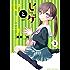 ヒゲとセーラー 3巻 (まんがタイムコミックス)