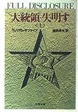 大統領失明す (上) (文春文庫 (275‐40))