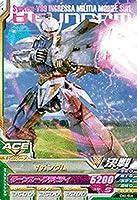 ガンダムトライエイジ/OA5-006 ∀ガンダム R