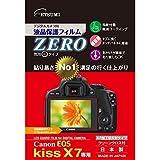 ETSUMI 液晶保護フィルム ZERO Canon EOS Kiss X7専用 E-7307