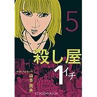 殺し屋1(イチ)5