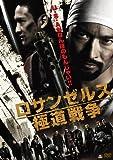 ロサンゼルス極道戦争[DVD]