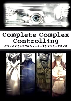 [高梨 俊一, 白河 日和]のComplete Complex Controlling: パラノイア【トラブルシューターズ】マスターズガイド (CompNodes)