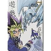 遊☆戯☆王 (Vol.7) (集英社文庫―コミック版 (た67-7))