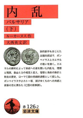 内乱――パルサリア(下) (岩波文庫 第2回)の詳細を見る