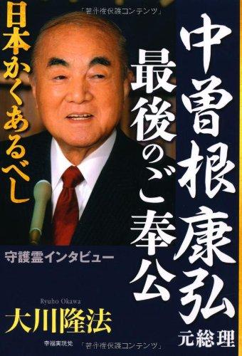 中曽根康弘元総理・最後のご奉公の詳細を見る