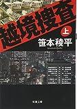 越境捜査 / 笹本 稜平 のシリーズ情報を見る