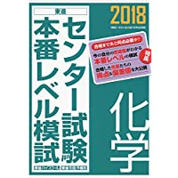 2018センター試験本番レベル模試 化学 (東進ブックス センター試験本番レベル模試)