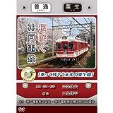 桜咲く 神戸電鉄 粟生線 [DVD]