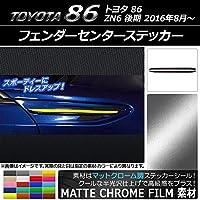 AP フェンダーセンターステッカー マットクローム調 トヨタ 86 ZN6 後期 2016年08月~ ブルー AP-MTCR2203-BL 入数:1セット(2枚)