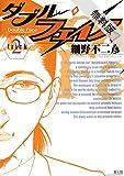 ダブル・フェイス(2)【期間限定 無料お試し版】 (ビッグコミックス)