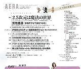 AERA (アエラ) 2019年 5/27 号【表紙:猪子寿之】[雑誌] 画像