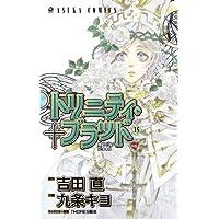 トリニティ・ブラッド(15) (あすかコミックス)