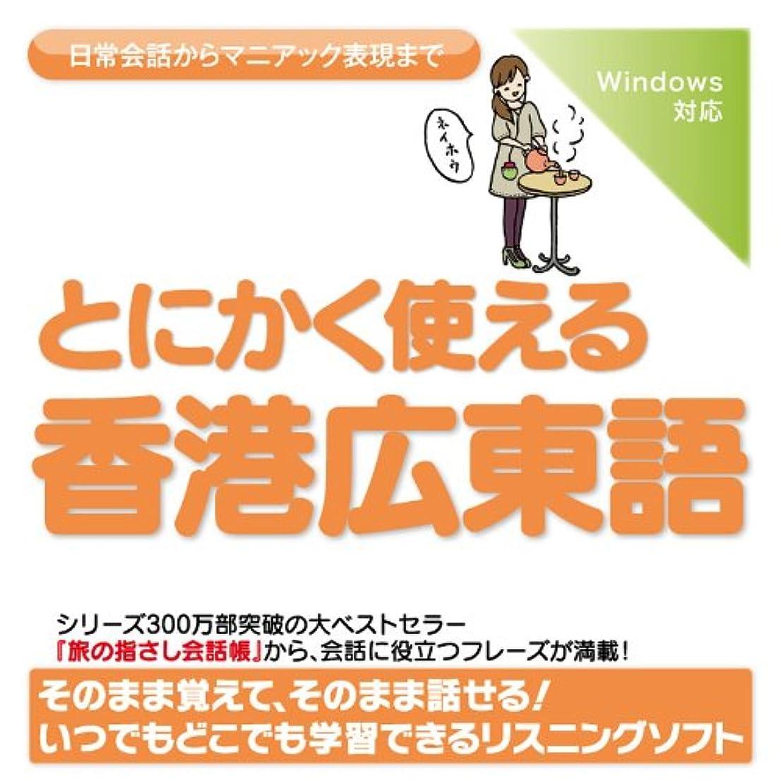 メッセージシンポジウムチューインガムiPodでとにかく使える香港広東語【ダウンロード版】 Windows版 [ダウンロード]