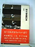林光音楽の本 (1971年)