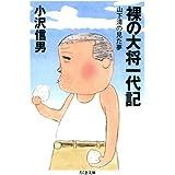 裸の大将一代記 ――山下清の見た夢 (ちくま文庫)