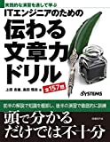 ITエンジニアのための 伝わる文章力ドリル(日経BP Next ICT選書)